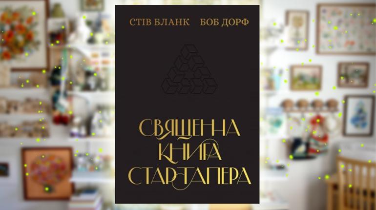 Книга, Священная книга стартапера, Стив Бланк, 978-617-7552-67-2