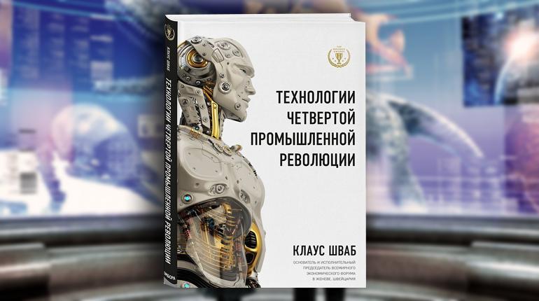 Книга, Технологии Четвертой промышленной революции, Клаус Шваб, 978-5-04-095268-7