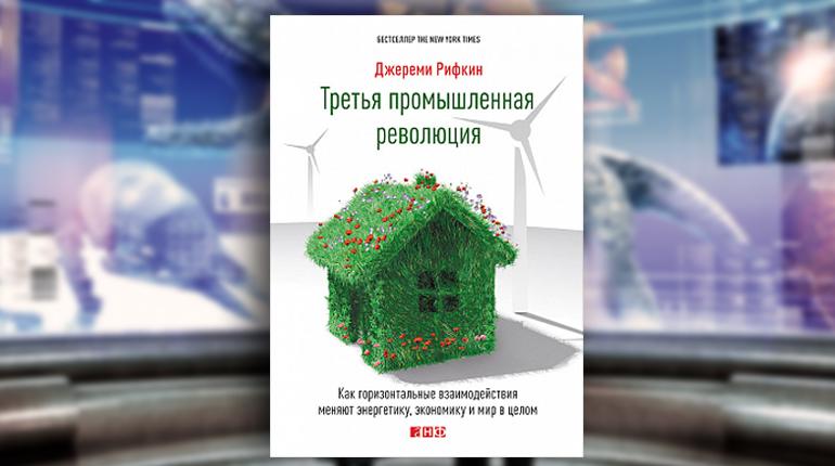 Книга, Третья промышленная революция, Джереми Рифкин, 978-5-91671-663-4