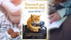 Книга, Уличный кот по имени Боб. Как человек и кот обрели надежду на улицах Лондона, Джеймс Боуэн, 978-5-386-10742-0