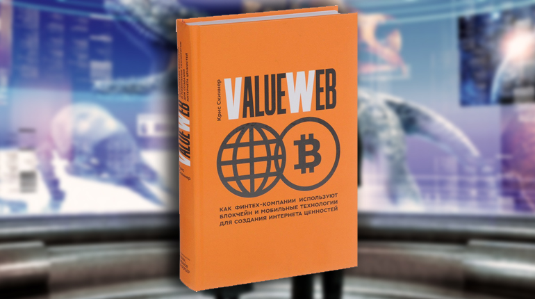 Книга, ValueWeb, Крис Скиннер, 978-5-00100-948-1