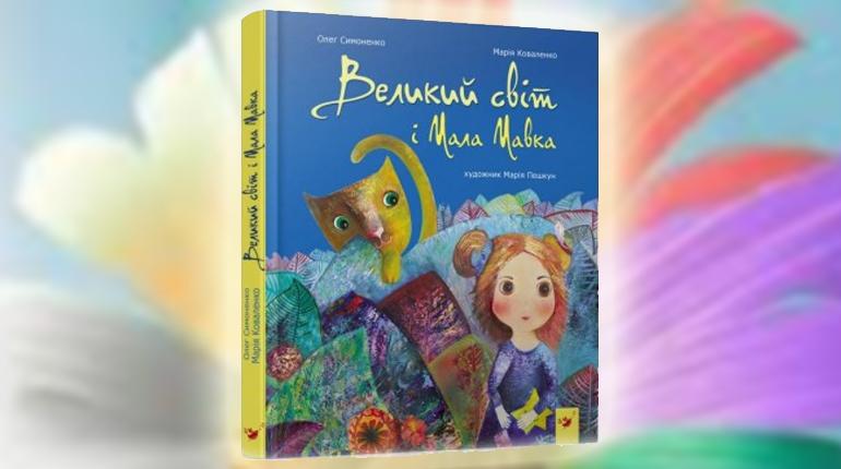 Книга, Великий світ і Мала Мавка, Мария Коваленко, Олег Симоненко, 978-966-915-210-7