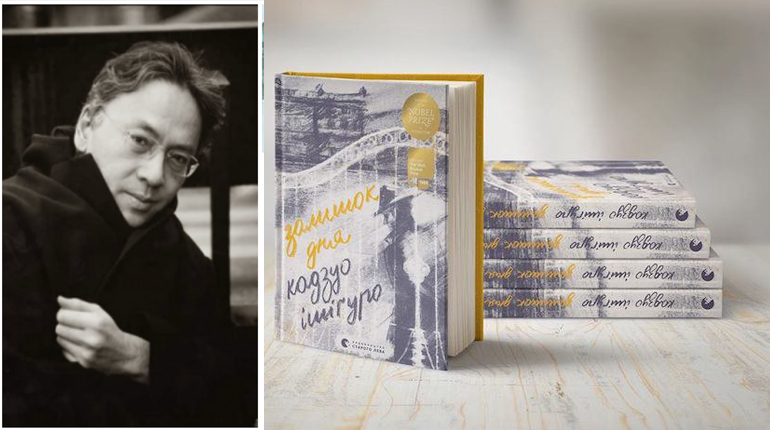 Книга, Залишок дня, Кадзуо Исигуро, 978-617-679-623-7