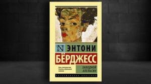 Книга, Заводной апельсин, Энтони Берджесс, 978-5-17-104151-9