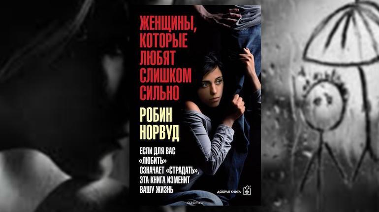 Книга, Женщины, которые любят слишком сильно, Робин Норвуд, 978-5-98124-417-9