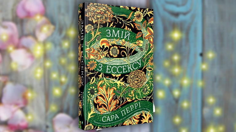 Книга, Змій з Ессексу, Сара Перри, 978-966-942-868-4