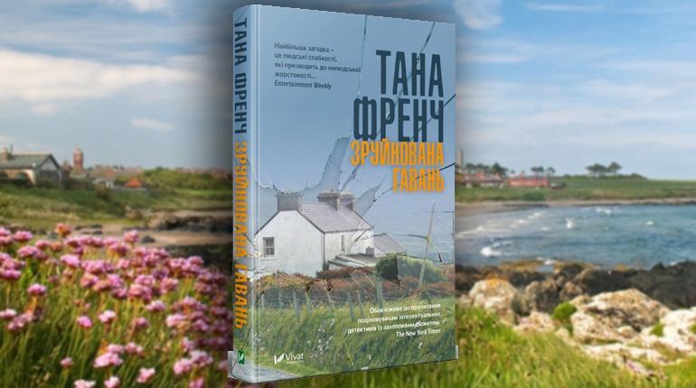 Книга, Зруйнована гавань, Тара Френч,