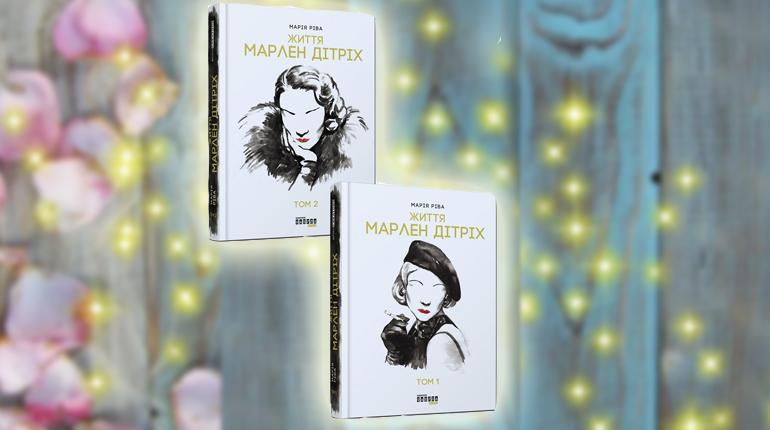 Книги, Марлен Дітріх. Комплект у 2-х томах, Мария Рива, 978-617-09-3866-4