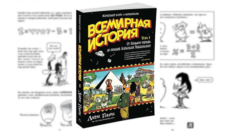 Книга, Всемирная история. Краткий курс в комиксах. Том 1, Ларри Гоник, 978-5-389-10410-5