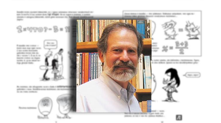 Обзор, Физика, матан и секс. Как Ларри Гоник создал идеальные учебники в комиксах.