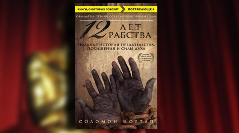 Книга, 12 лет рабства. Реальная история предательства, похищения и силы духа, Соломон Нортап, 978-5-699-97430-6