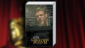 Книга, Блискучий розум, Сильвия Назар, 978-617-12-4219-7