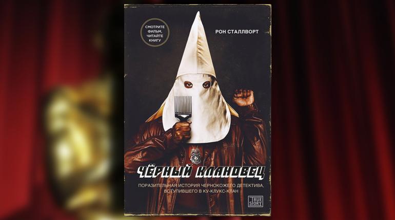 Книга, Черный клановец, Рон Сталлворт, 978-5-04-097489-4