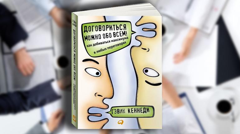 Книга, Договориться можно обо всем, Как добиваться максимума в любых переговорах, Девид Геннеди, 978-5-9614-6868-7