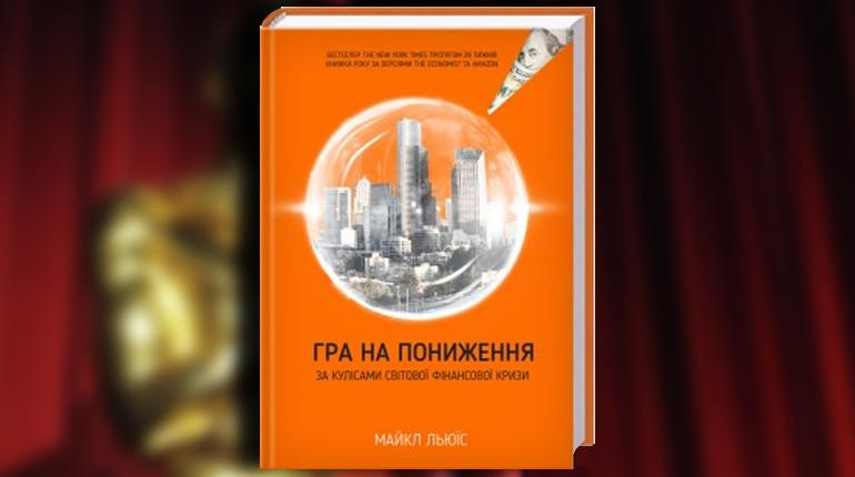 Книга, Гра на пониження. За кулісами світової фінансової кризи, Майкл Льюис, 978-617-12-2470-4