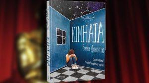 Книга, Кімната, Емма Донохью, 978-617-690-980-4