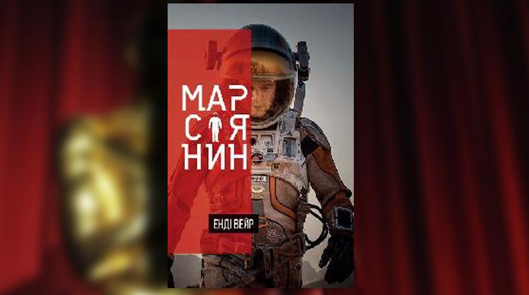 Книга, Марсіянін, Энди Вейер, 978-617-7489-19-0