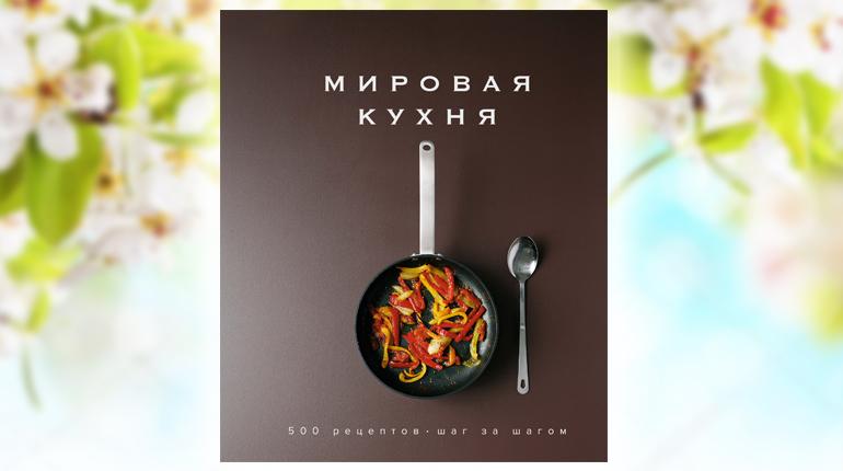 Книга, Мировая кухня, Кида Блейк, 978-5-389-14506-1