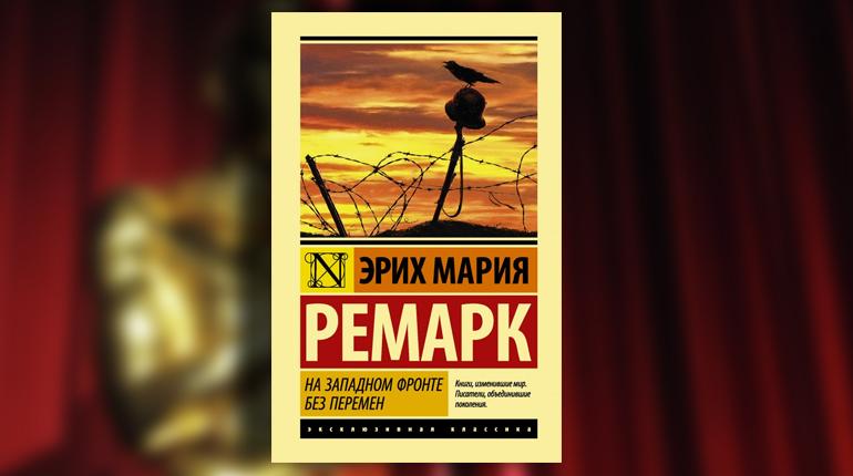 Книга, На Западном фронте без перемен, Эрих Мария Ремарк, 978-5-17-105639-1