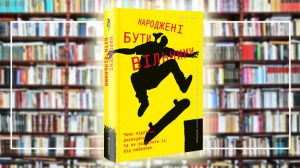 Книга, Народжені бути вільними, Джесс Шаткин, 978-617-7563-54-8