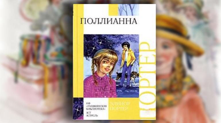 Книга, Полианна, Элинор Портер, 978-5-17-031146-0