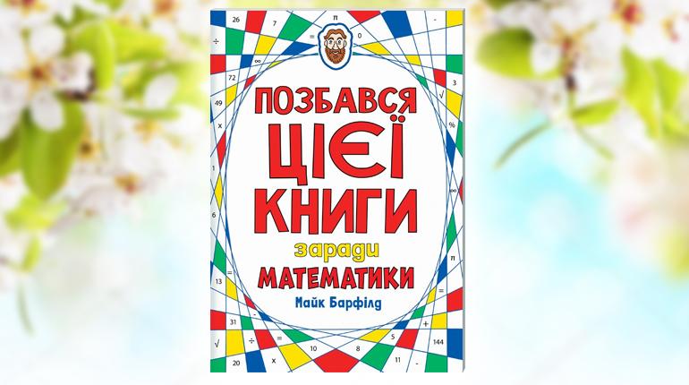 Книга, Позбався цієї книги заради математики, Майк Барфилд, 978-617-12-5109-0