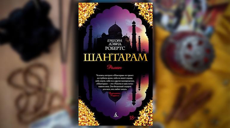 Книга, Шантарам, Грегори Дэвид Робертс, 978-5-389-01095-6