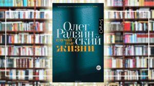Книга, Случайные жизни, Олег Радзинский, 978-5-17-110353-8