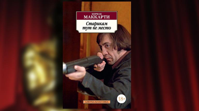 Книга, Старикам тут не место, Кормак Маккарти. 978-5-389-10454-9