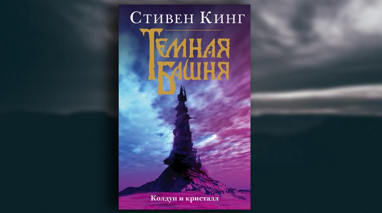 Книга, Темная башня. Колдун и кристалл, Стивен Кинг, 978-5-17-033698-2