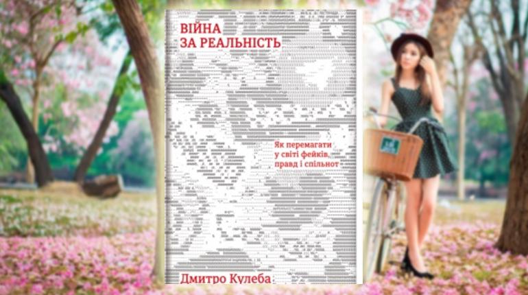 Книга, Війна за реальність, Дмитрий Кулеба, 978-617-7563-65-4