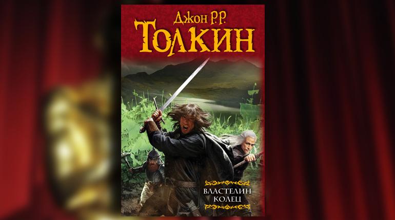 Книга, Властелин колец: Хранители кольца. Две твердыни. Возвращение короля, Джон Роналд Руэл Толкиен, 978-5-17-085132-4