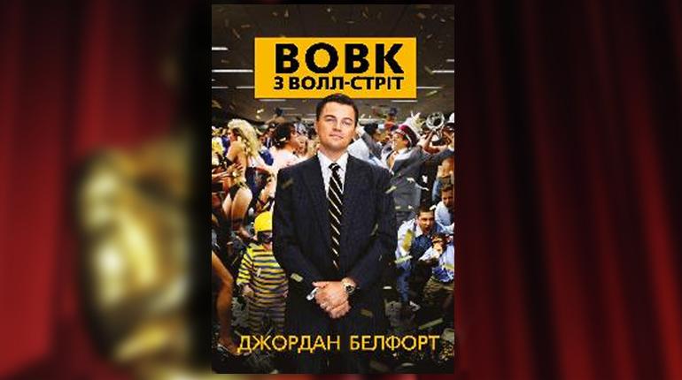 Книга, Вовк з Волл-стріт, Джордан Белфорт, 78-966-923-106-2