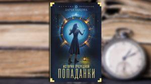 История одной попаданки, Дарья Быкова