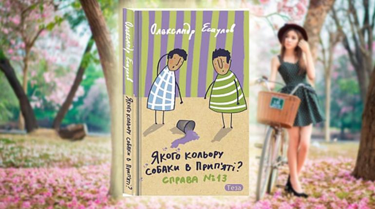 Книга, Якого кольору собаки в При'яті,Александр Есаулов, 9789664212516