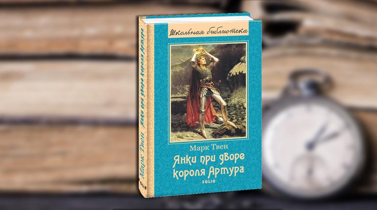 Книга, Янки при дворе короля Артура, Марк Твен