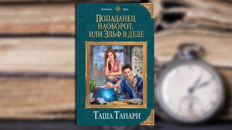 Книга, Попаданец наоборот, Таша Танари