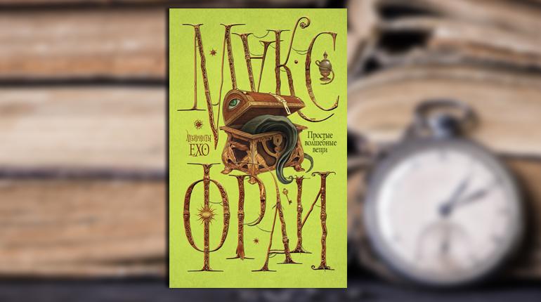 Книга, Простые волшебные вещи, Макс Фрай