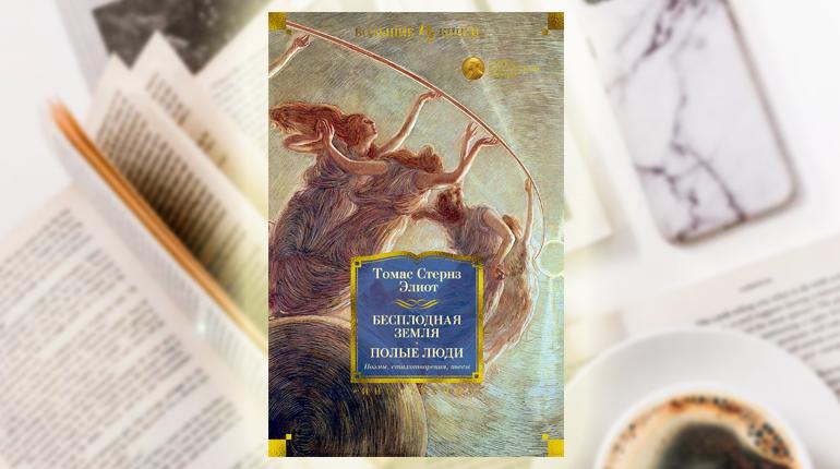 Книга, Бесплодная земля. Полые люди. Поэмы, стихотворения, пьесы, Томас Элиот, 978-5-389-14507-8