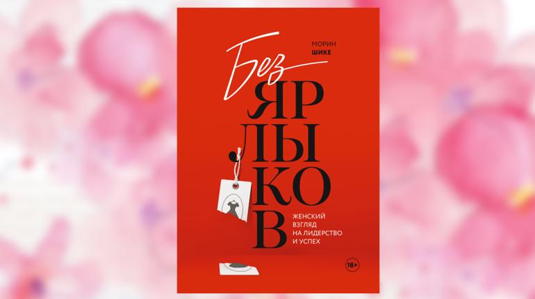 Книга, Без ярлыков, Морин Шике, 978-5-00117-449-3