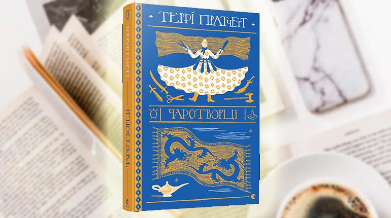 Книга, Чаротворці, Терри Пратчетт, 978-617-679-661-9