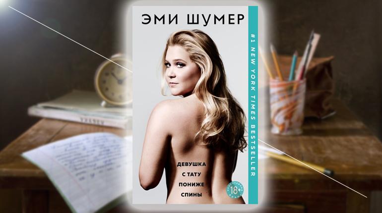 Книга, Девушка с тату пониже спины, Эми Шумер, 978-5-04-096894-7