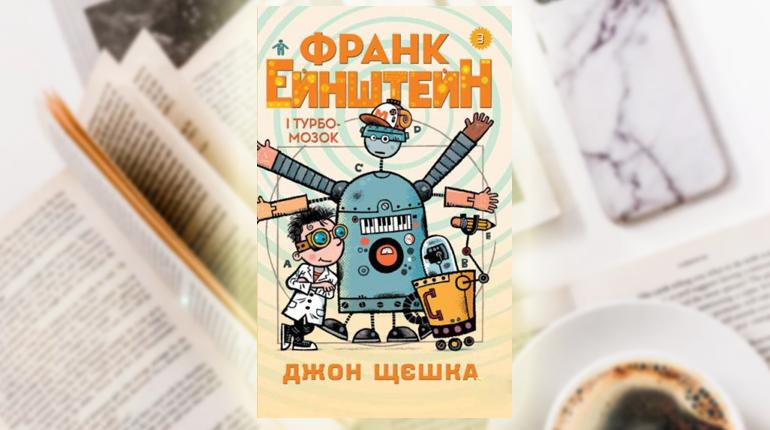 Книга, Франк Ейнштейн і Турбомозок. Книга 3, Джон Щешка, 978-966-948-147-4