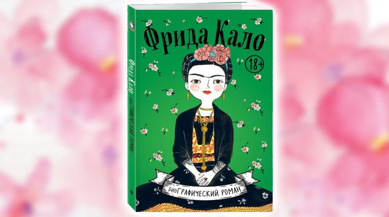Книга,Фрида Кало. Биография в комиксах, Мария Хессе, 978-5-04-089935-7