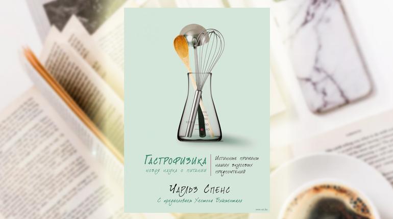 Книга, Гастрофизика, Чарльз Спенс, 978-5-389-12928-3