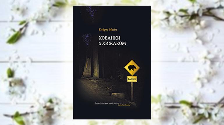 Книга, Хованки з хижаком, Ендрю Майн, 978-617-7563-79-1