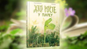 Книга, Хто росте у парку, Катерина Михаліціна, 978-617-679-283-3