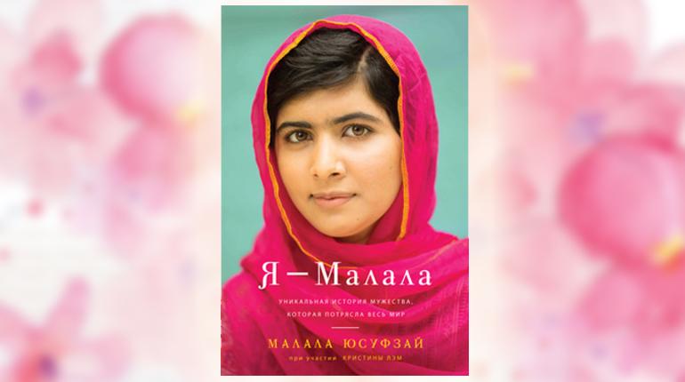 Книга, Я Малала, Малала Юсузфай, 978-5-389-08447-6
