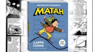 Книга, Матан, Ларри Гоник, 978-5-389-12074-7