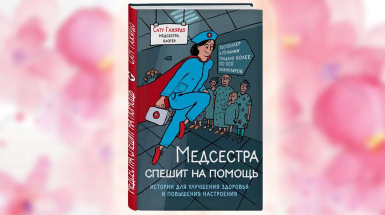 Книга, Медсестра бежит на помощь, Сату Гаяджо, 978-5-699-97737-6